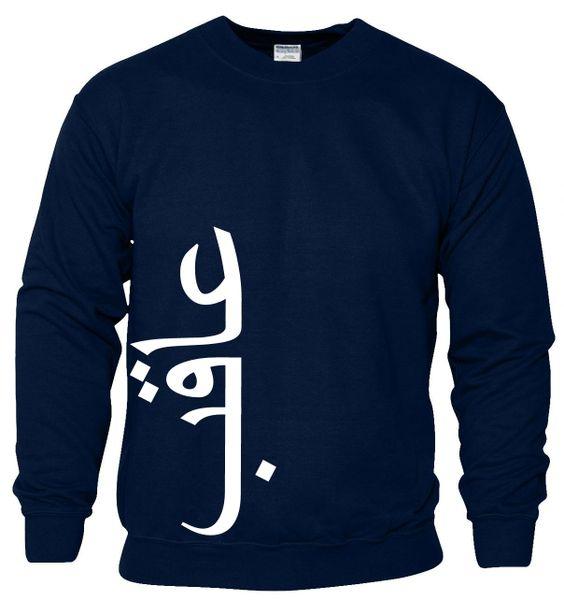 Personalised Arabic Sweatshirt Jumper Navy Side
