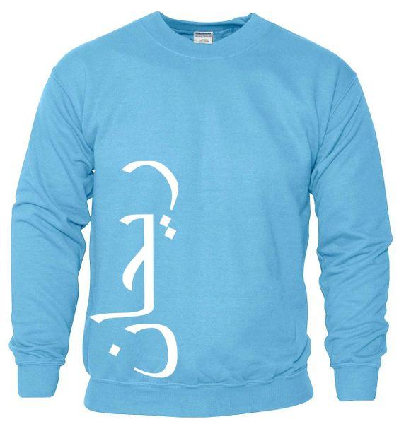 Personalised Arabic Sweatshirt Jumper Sky Blue Side
