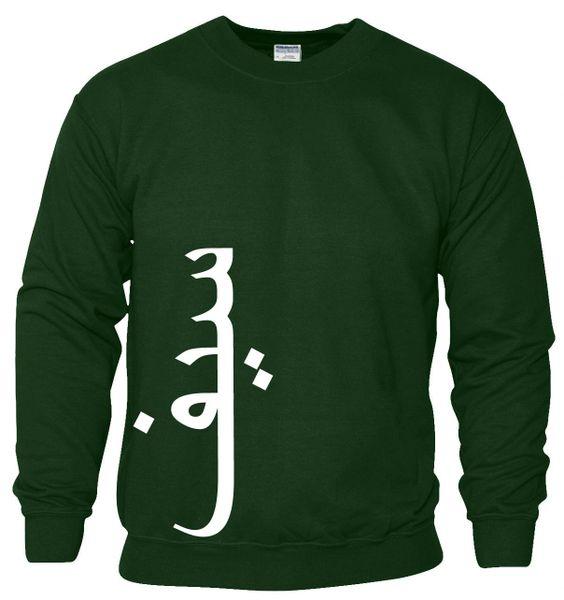 Personalised Arabic Sweatshirt Jumper Bottle Green Side