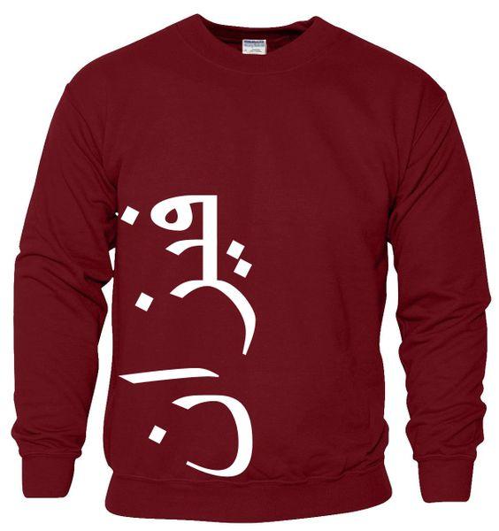 Personalised Arabic Sweatshirt Jumper Wine Side