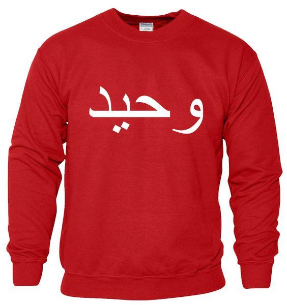 Personalised Arabic Sweatshirt Jumper Red Chest