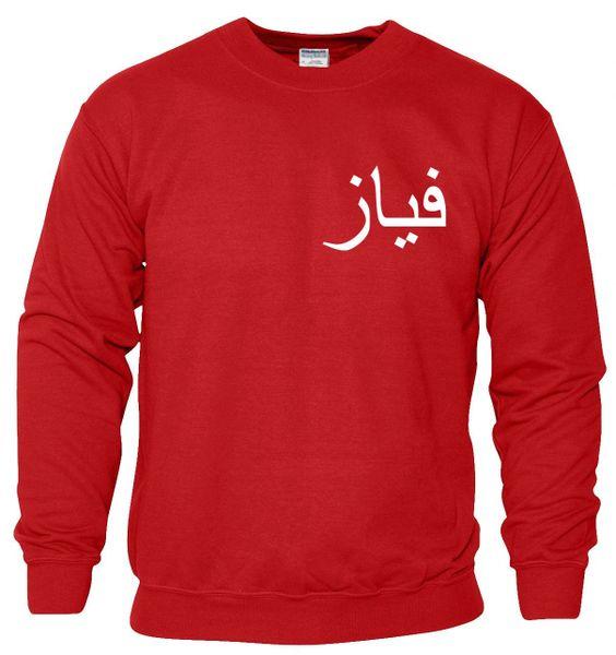 Personalised Arabic Sweatshirt Jumper Red