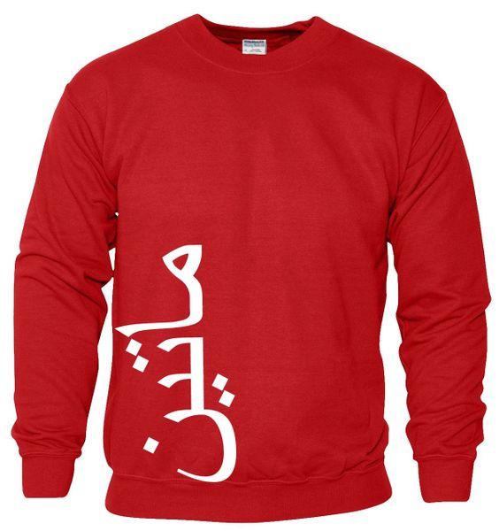 Personalised Arabic Sweatshirt Jumper Red Side