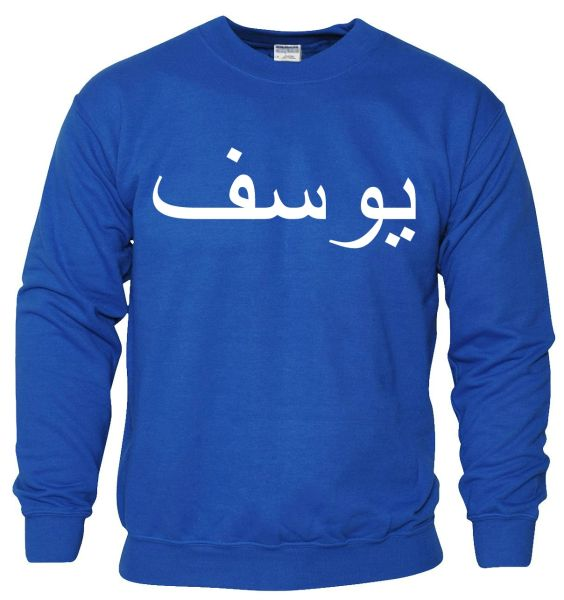 Personalised Arabic Sweatshirt Jumper Royal Blue Chest