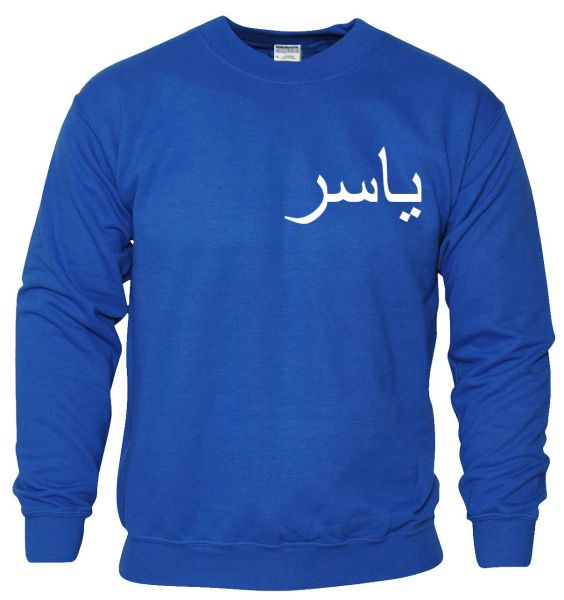 Personalised Arabic Sweatshirt Jumper Royal Blue