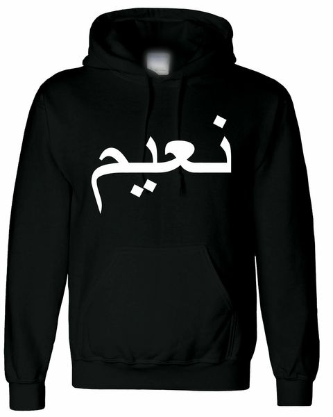 Personalised Arabic Name Hoodie Black Chest