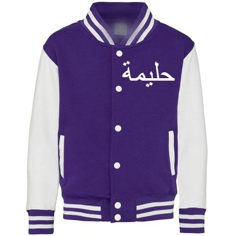 Personalised Kids Arabic Name Baseball Jacket Purple/White