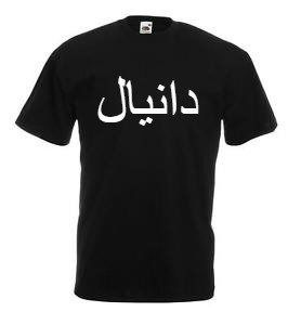 Personalised Arabic Name T Shirt Black