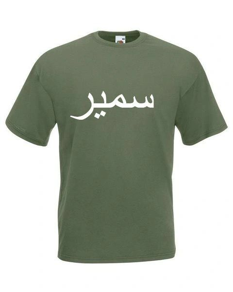 Personalised Arabic Name T Shirt Military Green