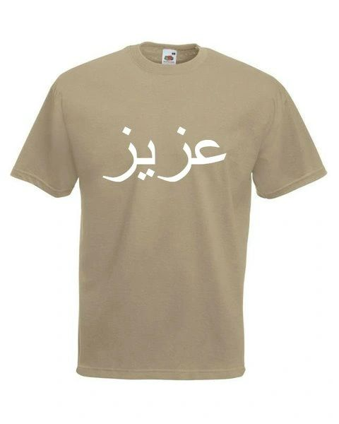 Personalised Arabic Name T Shirt Sand