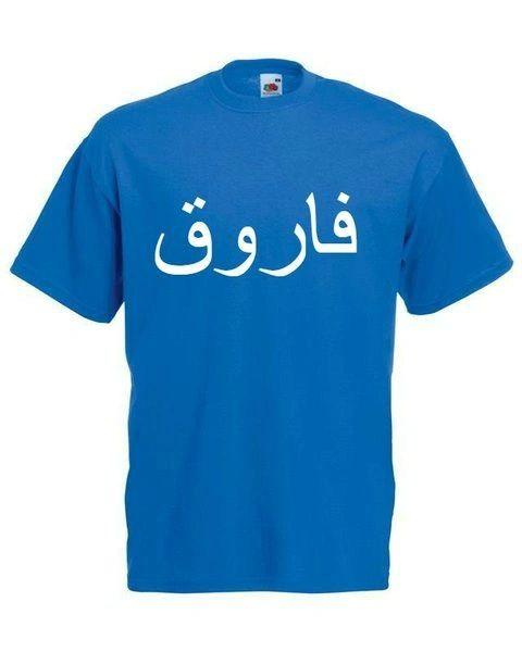 Personalised Arabic Name T Shirt Bottle Blue
