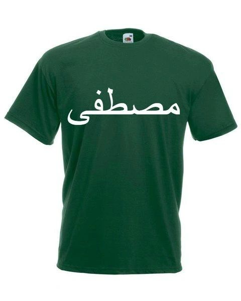 Personalised Arabic Name T Shirt Bottle Green