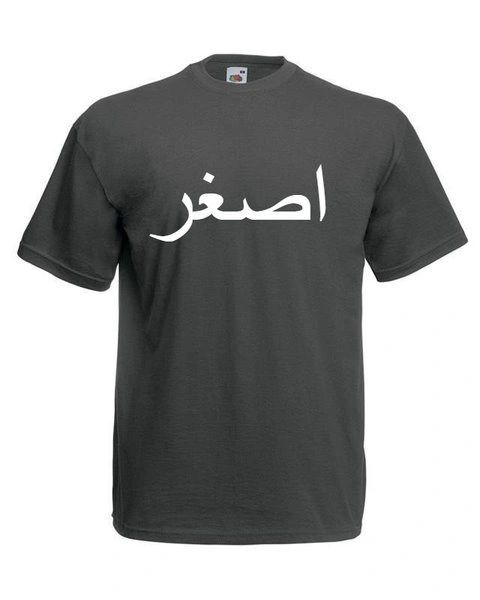 Personalised Arabic Name T Shirt Dark Grey