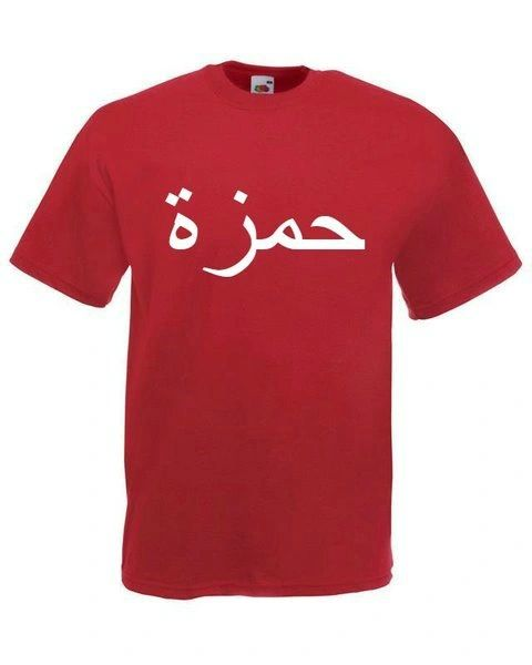 Personalised Arabic Name T Shirt Red