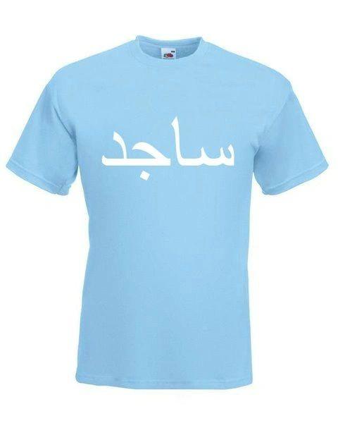 Personalised Arabic Name T Shirt Sky Blue