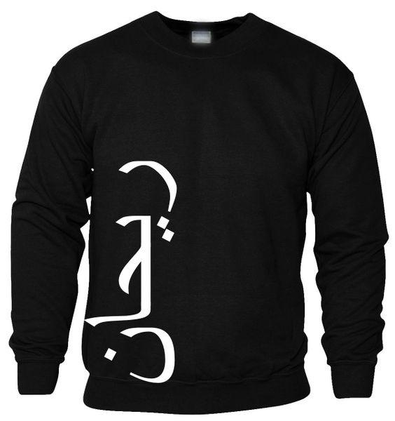 Personalised Kids Arabic Name Sweatshirt Jumper Black Vertical Side