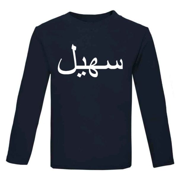Personalised Kids Navy Arabic Name Top T Shirt T-Shirt Top Long Sleeve