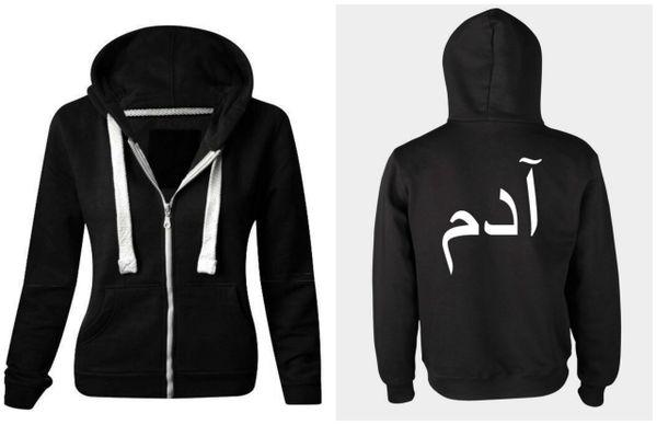 Personalised Kids Boys Girls Arabic Zipped Name Hoodie Black