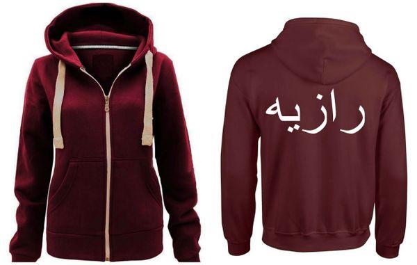 Personalised Kids Boys Girls Arabic Zipped Name Hoodie Maroon Burgundy