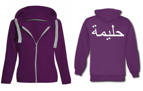 Personalised Kids Girls Arabic Zipped Name Hoodie Purple