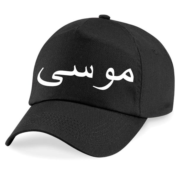 Personalised Kids Arabic Name Cap Hat Black