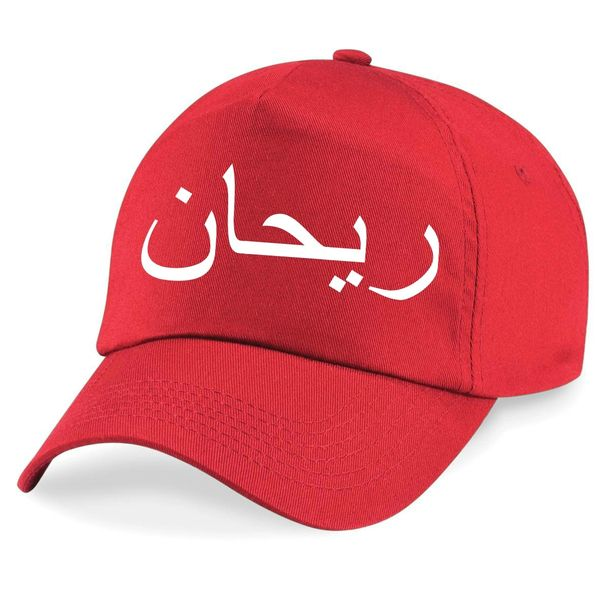 Personalised Kids Arabic Name Cap Hat Red