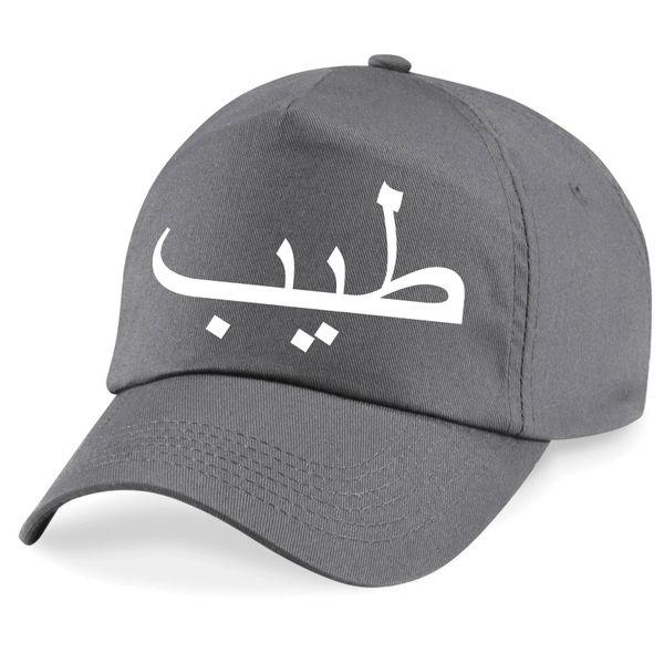 Personalised Kids Arabic Name Cap Hat Grey