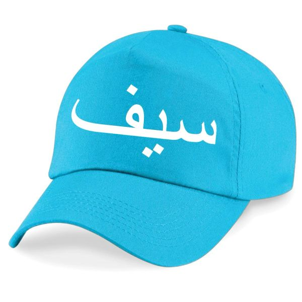Personalised Kids Arabic Name Cap Hat Turquoise