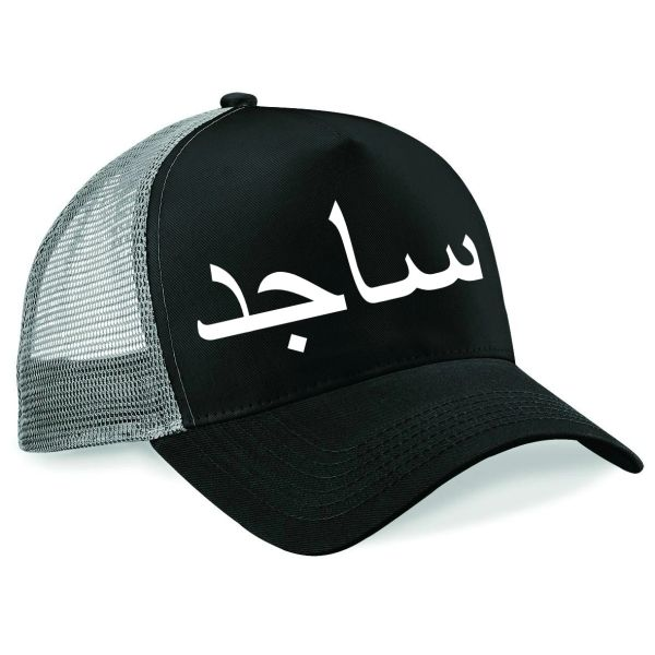Personalised Arabic Name Trucker Cap Hat Black Grey