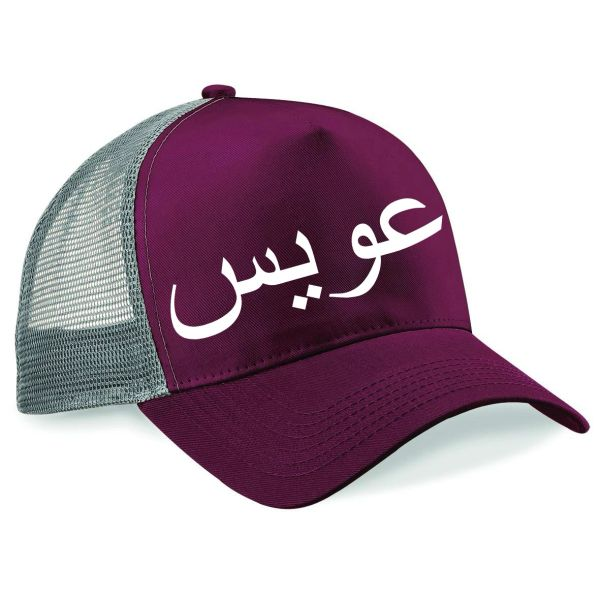 Personalised Arabic Name Trucker Cap Hat Burgundy Grey