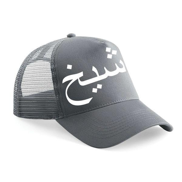 Personalised Arabic Name Trucker Cap Hat Grey