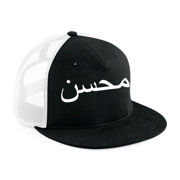 Personalised Arabic Name Mesh Snapback Cap Hat Black White