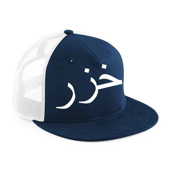 Personalised Arabic Name Mesh Snapback Cap Hat Navy White