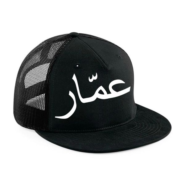 Personalised Arabic Name Mesh Snapback Cap Hat Black