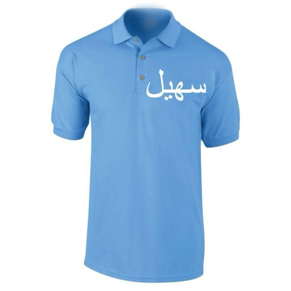 Personalised Arabic Name Polo T Shirt Sky Blue