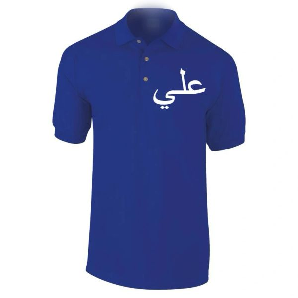Personalised Arabic Name Polo T Shirt Royal Blue