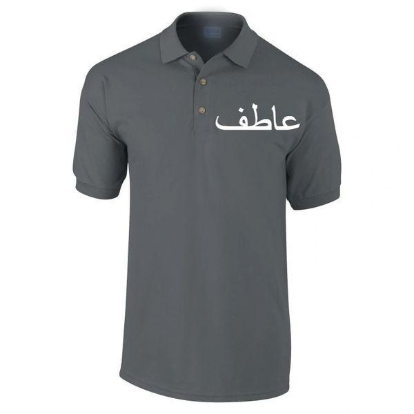 Personalised Arabic Name Polo T Shirt Grey