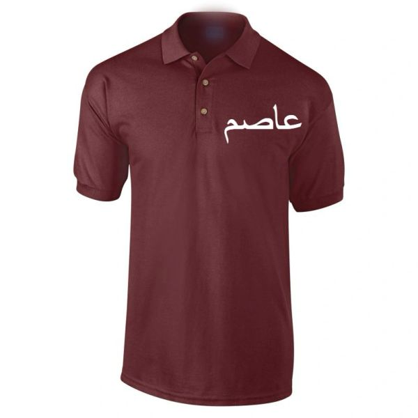 Personalised Arabic Name Polo T Shirt Maroon