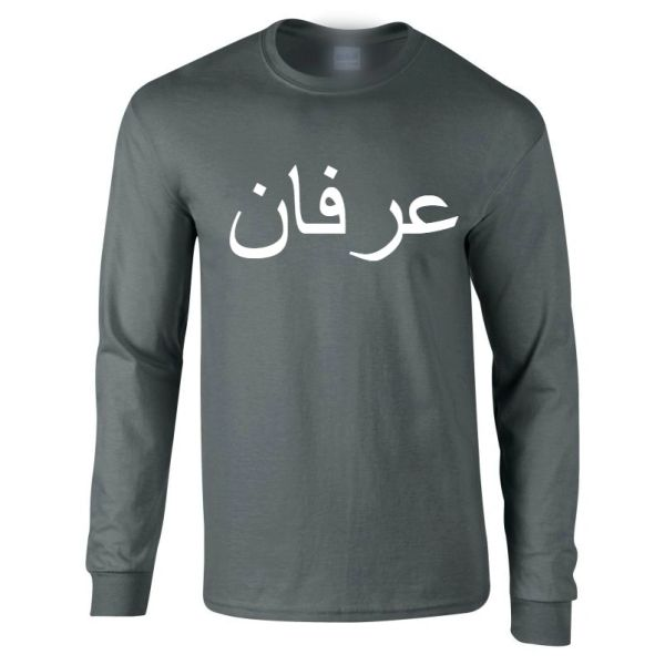 Personalised Arabic Name Long Sleeve T Shirt Grey