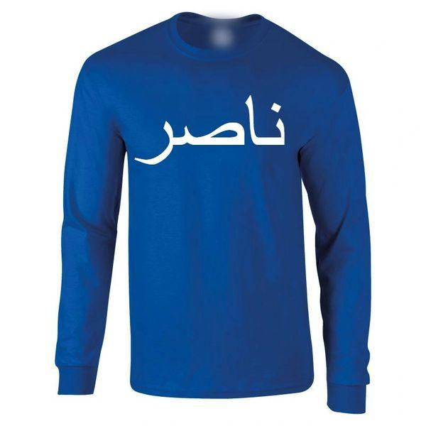 Personalised Arabic Name Long Sleeve T Shirt Royal Blue