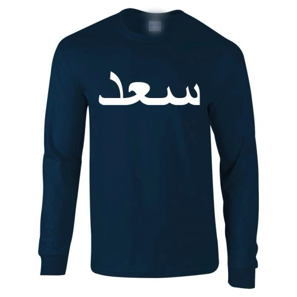 Personalised Arabic Name Long Sleeve T Shirt Navy