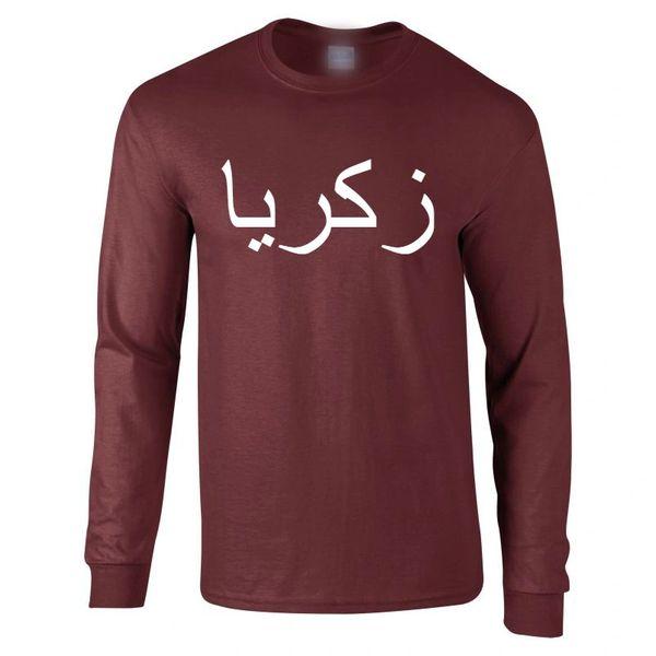 Personalised Arabic Name Long Sleeve T Shirt Maroon