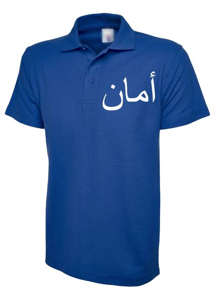 Kids Personalised Arabic Name Polo T Shirt Royal Blue