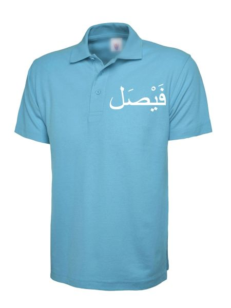 Kids Personalised Arabic Name Polo T Shirt Sky Blue