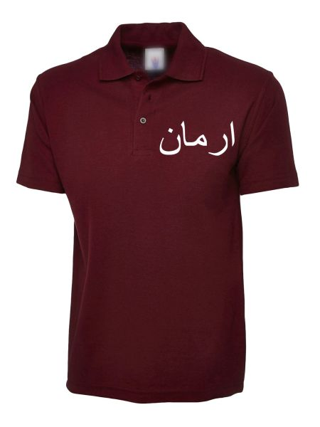 Kids Personalised Arabic Name Polo T Shirt Maroon