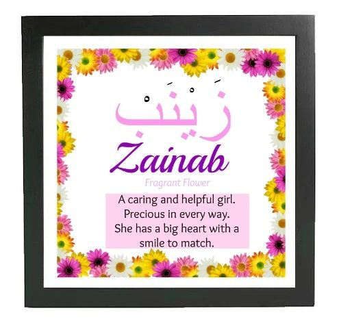 Personalised Girls Arabic Name Frame Islamic Gift