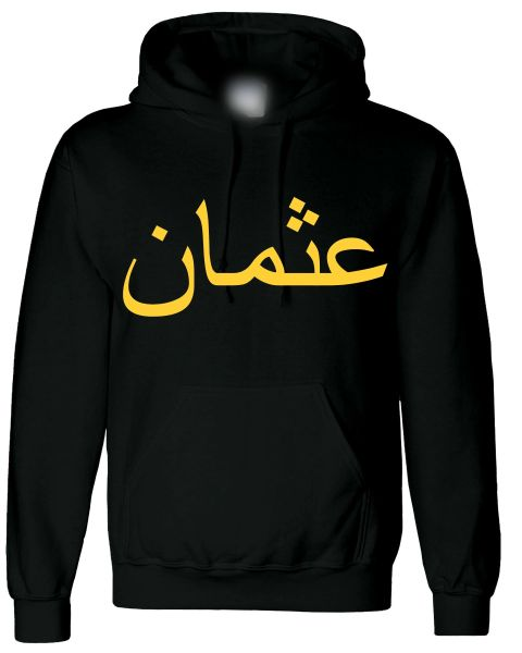 Personalised Gold Arabic Name Hoodie Black Chest
