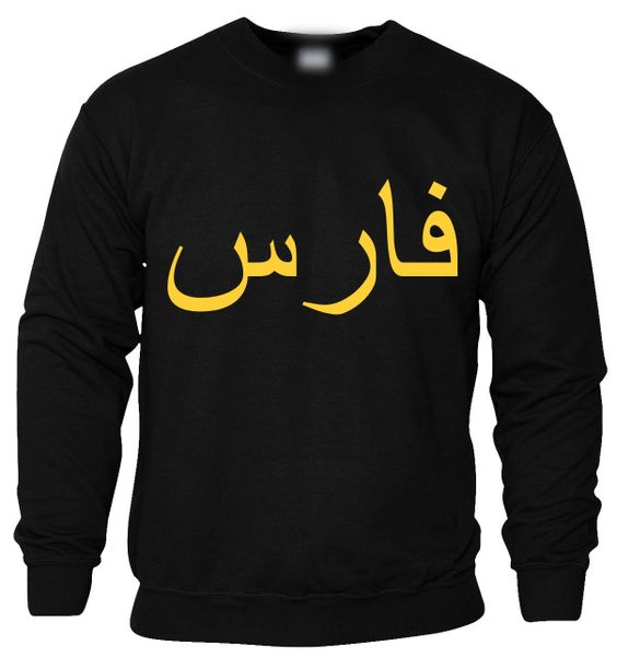 Personalised Gold Arabic Sweatshirt Jumper Black Chest