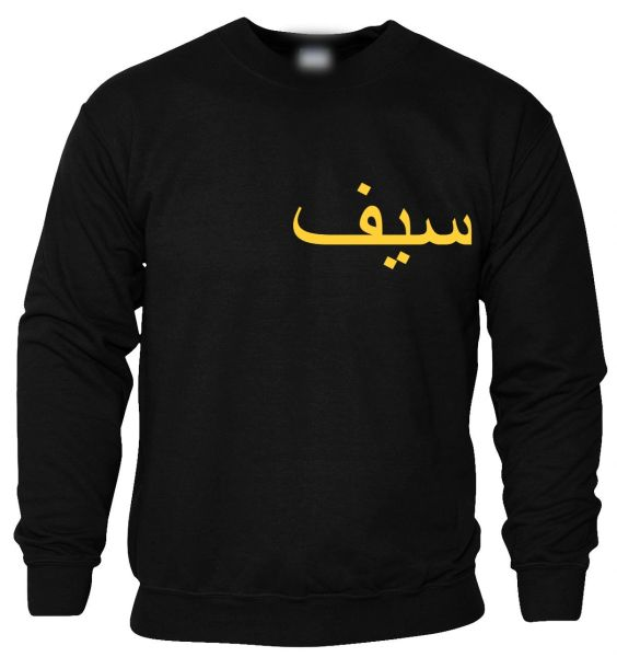 Personalised Gold Arabic Sweatshirt Jumper Black