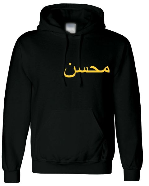 Personalised Gold Arabic Name Hoodie Black